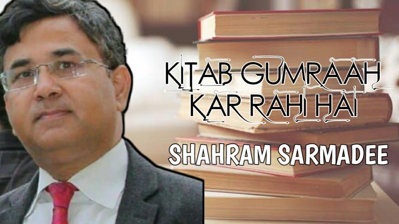 KITAB GUMRAAH KAR RAHI HAI   kdp studio