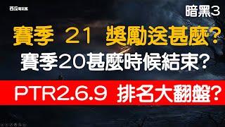 -暗黑3[西瓜] 21 賽季送甚麼? 20賽季甚麼時候結束? ptr2.6.9 排行大翻盤? Diablo 3