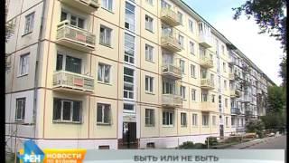 видео Федеральный закон 271 о капитальном ремонте многоквартирных домов 2017 года