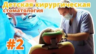 Самая добрая детская стоматология. Детская хирургическая стоматология(Этим роликом мы открываем цикл интервью с детскими врачами всех специализаций по различным проблемам сохр..., 2014-12-05T10:16:38.000Z)