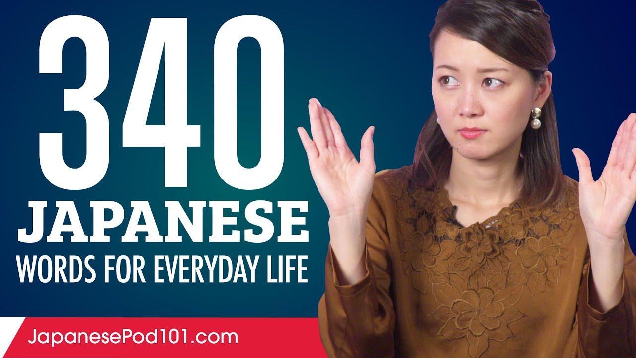 340 Japanese Words for Everyday Life - Basic Vocabulary #17