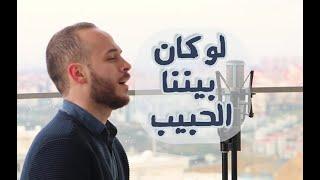 لو كان بيننا الحبيب - محمد كندو Law Kan Bainanal Habib - Mohamed Kendo