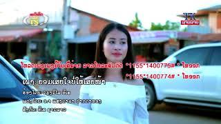 ຍອມເສຍໃຈບໍ່ຍອມເສຍຫນ້າ ຄາລາໂອເກະ - ວຽງວິໄລ Karaoke yom sia chai bor yom sia nar, ยอมเสียใจ