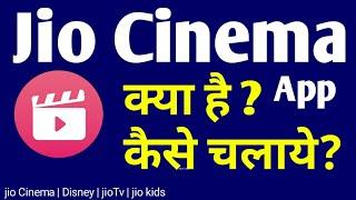 How to use jio Cinema App for free screenshot 1