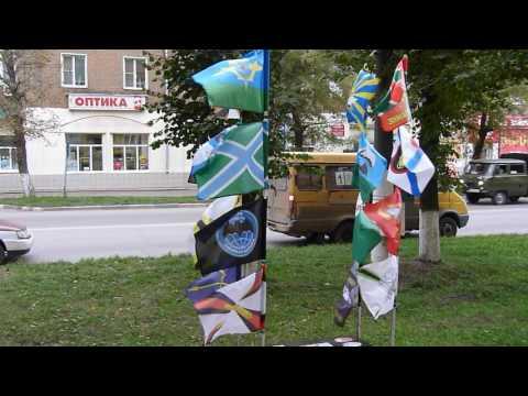 Флаги на ветру , Тульская область , город Узловая .