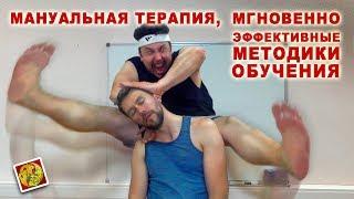 Обучение мануальной терапии от Олега-Олафа Гудвина: и смешно, и страшно, и практично! Часть - 1