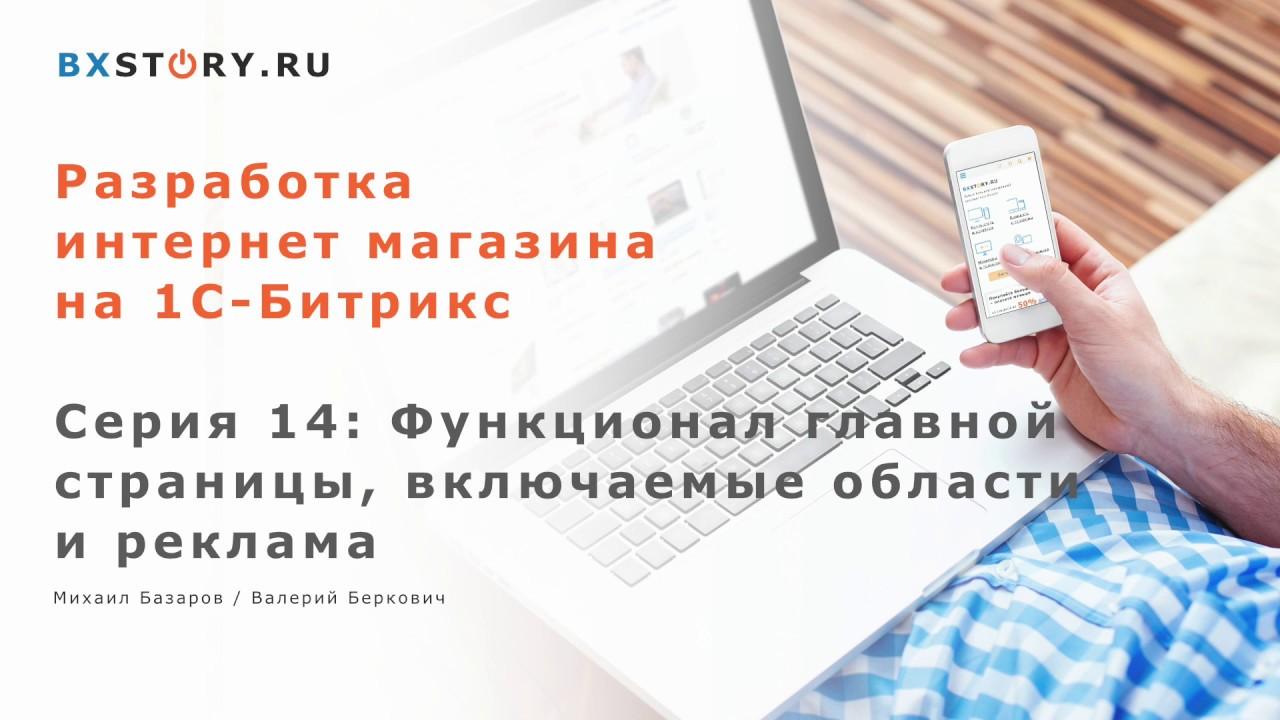 Реклама в битрикс модули битрикс малый бизнес