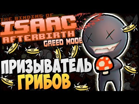 ПРИЗЫВАТЕЛЬ ГРИБОВ ► The Binding of Isaac: Afterbirth [Greed vs. ???] |42|