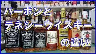 バーボンとテネシーウイスキーの違いについて