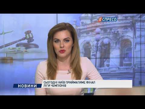 Сьогодні Київ прийматиме фінал Ліги Чемпіонів