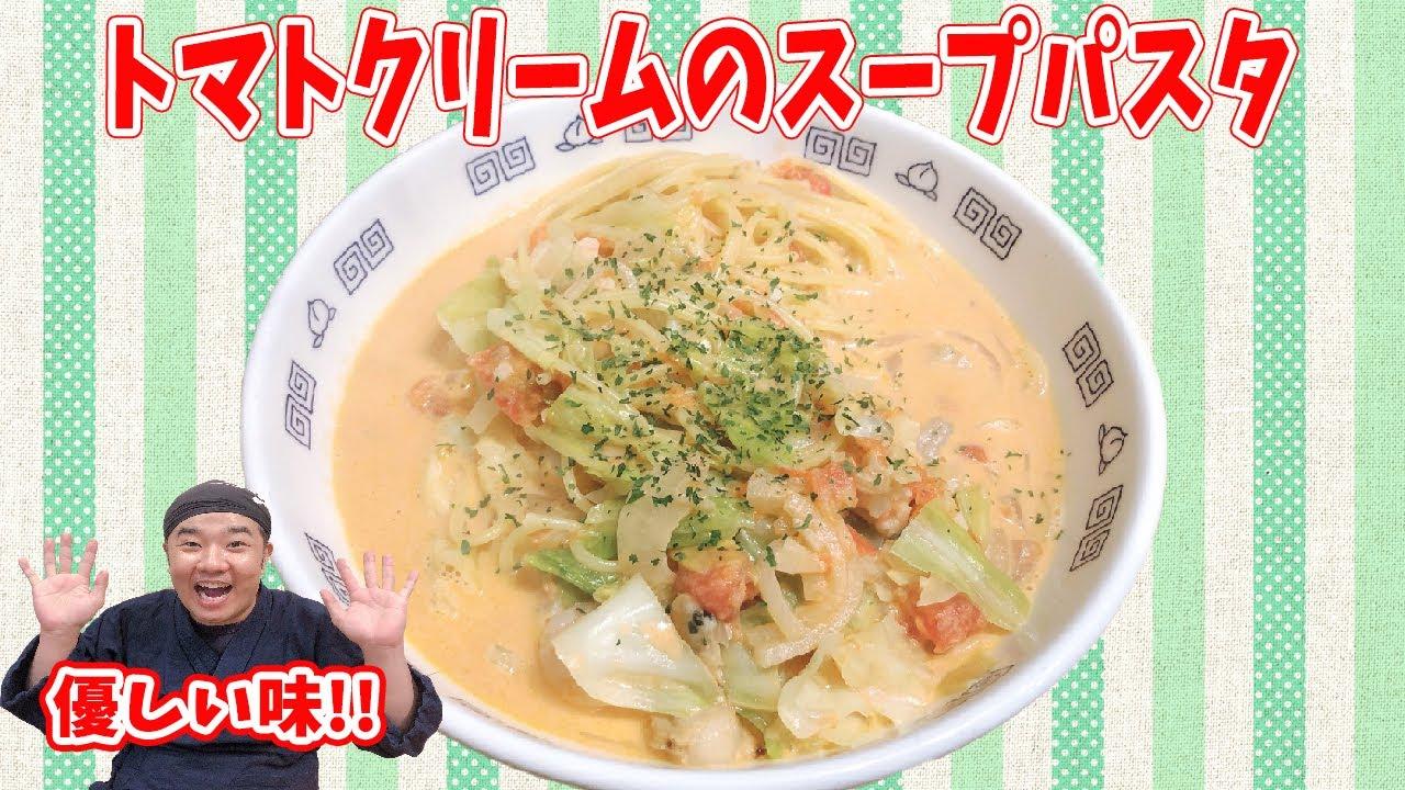 パスタ クリーム スープ