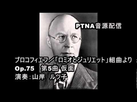 プロコフィエフ/ロミオとジュリエット組曲よりOp.75-5/演奏:山岸ルツ子