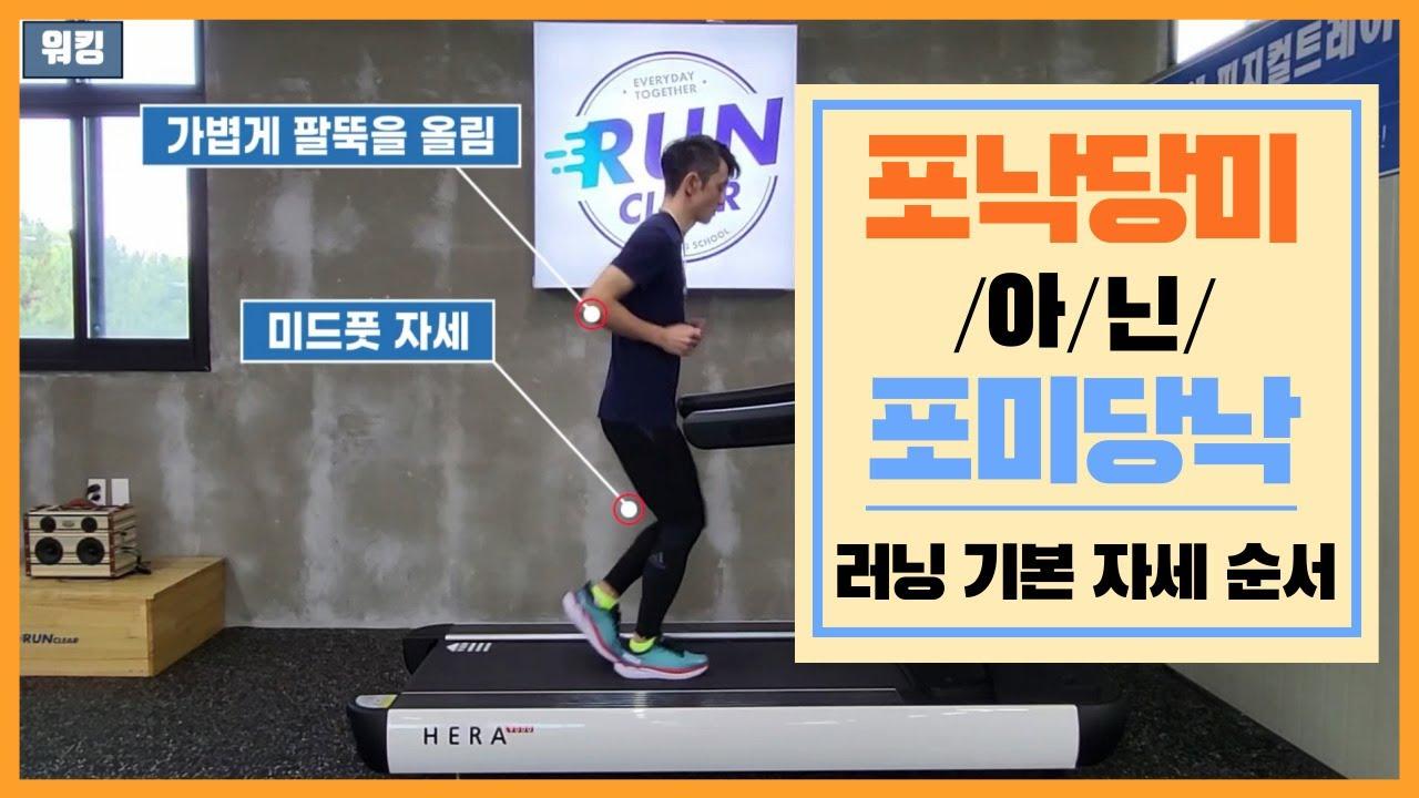 포낙당미가 아닌 포미당낙 러닝 기본 자세 순서 (ft. 러닝 달리기 자세교정)