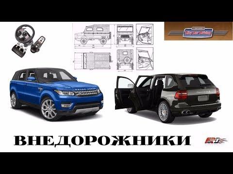 City Car Driving внедорожники ЛУАЗ 969М ВОЛЫНЬ, Range Rover Sport SVR, Porsche Cayenne Turbo S