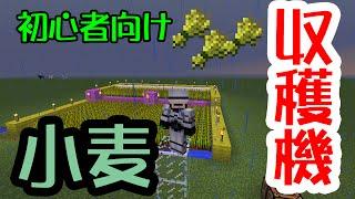 【マインクラフト】マイクラ初心者の為の小麦収穫機の作り方