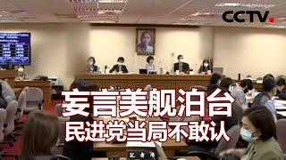 妄言美舰泊台 民进党当局不敢认 20201118 |《海峡两岸》CCTV中文国际 - YouTube