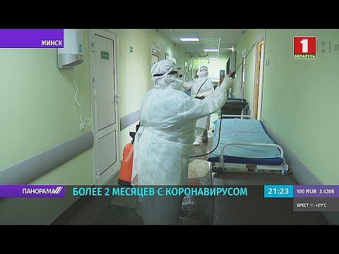 Больница без коронавируса: 3-я минская клиническая больница возвращается к обычному режиму. Панорама