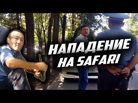 Срочно! Нападение на SAFARI. Крик души!