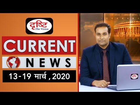 Current News Bulletin for IAS/PCS - (13th - 19th March, 2020) from YouTube · Duration:  34 minutes 17 seconds