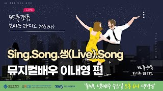 [Sing.Song.생(Live).Song] 뮤지컬 배…