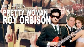 Как играть Roy Orbison - Pretty Woman (OST Красотка) | Разбор COrus Guitar Guide #23