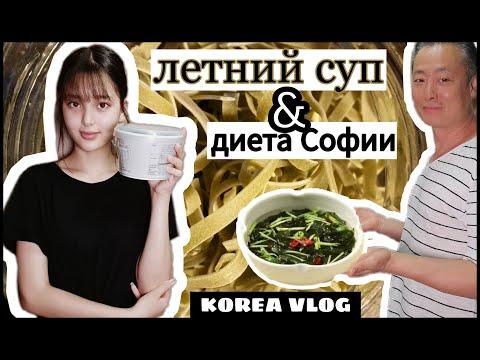 Ледяной суп от Сон Гына и диета от Софии /KOREA VLOG/