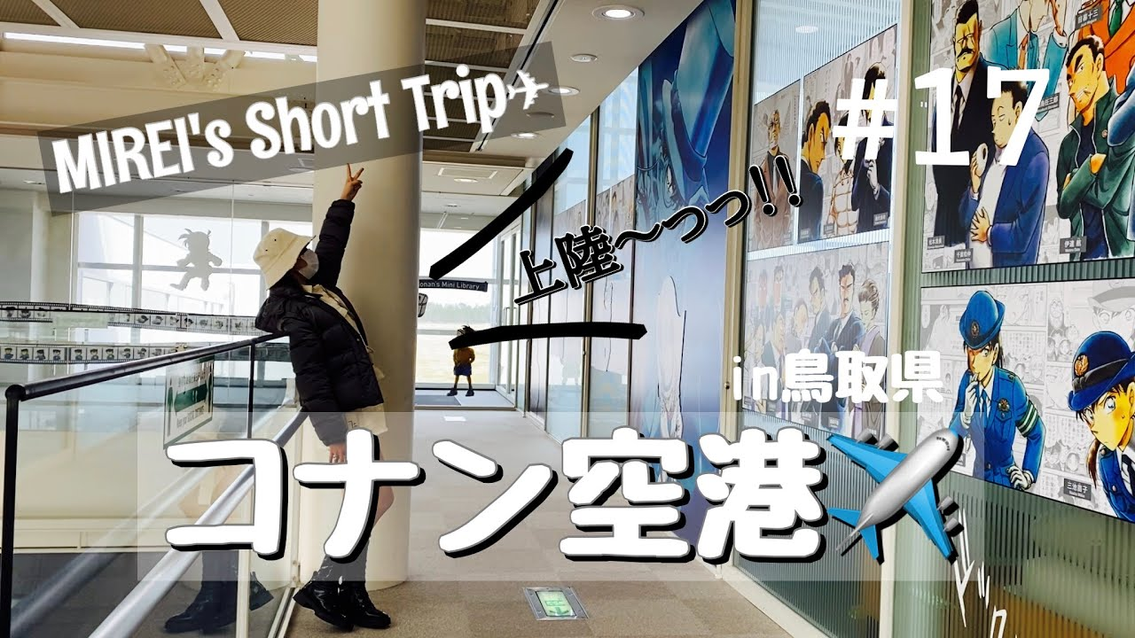 【名探偵コナン】鳥取県のコナン空港で気まぐれMirei's short trip〜オフ過ぎません?自由旅!!〜
