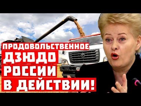 Страшный удар по шпротам! Продовольственное дзюдо России в действии!