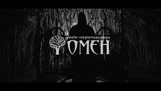 Омен | Хоррор-перфоманс квест