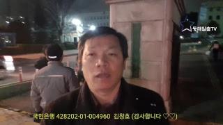 동해일출 김창호,   국가적폐 김태우를 구속하라.(구독 꾹 눌러주세요.)