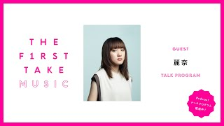 麗奈  / THE FIRST TAKE MUSIC (Podcast)