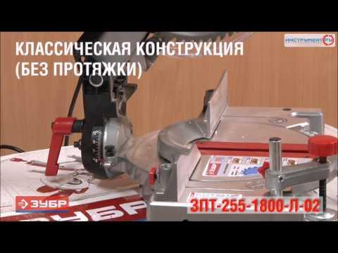 Торцовочная пила Зубр ЗПТ 255 1800 Л 02