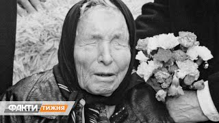 Невероятные пророчества Ванги об Украине. Факти тижня, 31.01