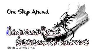【ニコカラ】 One Step Ahead 【off vocal】