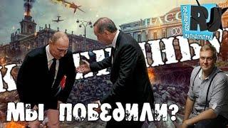 Кремль дал в ЗАД.. Екатеринбург: мы победили!!!
