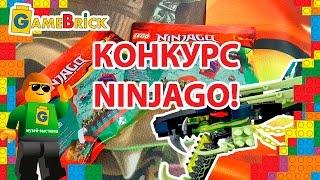 ЗАКОНЧЕН. Музей ЛЕГО LEGO Конкурс Транспорт для Ниндзя!