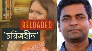 চরিত্রহীন- 'Reloaded' #BanglaInfoTube #ShahedAlamReport  bangla news