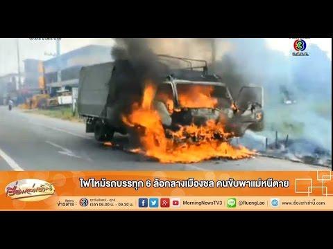 เรื่องเล่าเช้านี้ ไฟไหม้รถบรรทุก 6 ล้อกลางเมืองชล คนขับพาแม่หนีตาย(17 ก.พ.58)