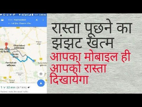 How to use Google Maps for travelling यात्रा करने के गूगल ma