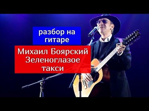 Слушать песню М. Боярский - Зеленоглазое такси(под гитару)