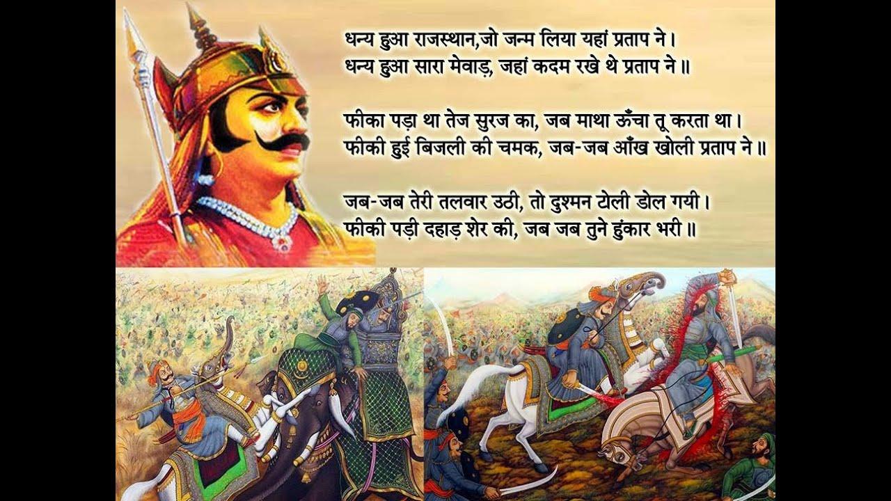 maharana pratap life story