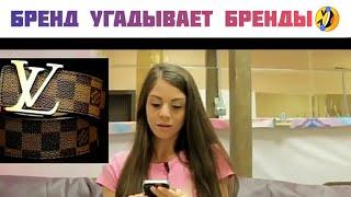 Ольга Рапунцель угадывает бренды по логотипам. РЖАЧ!