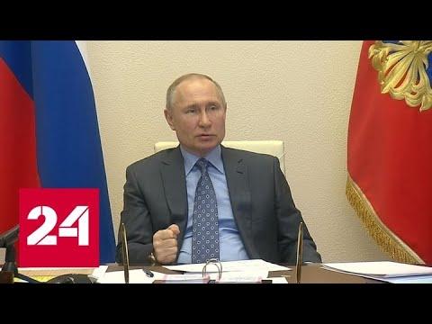 Путин: ситуация с ценами на нефть - серьезный вызов для экономики России - Россия 24