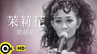 梁靜茹 Fish Leong【茉莉花 Jasmine】Official Music Video thumbnail