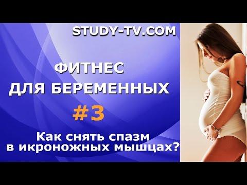 Урок №3.Что делать, если сводит икроножные мышцы?(D)