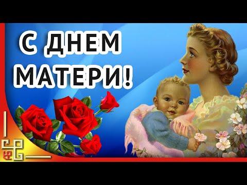 День матери в России 🌹Поздравление с Днем матери 🌹 Песня для мамы