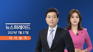 """[TV CHOSUN LIVE] 7월 27일 (화) 뉴스 퍼레이드 - 정부 """"모더나 공급에 차질&qu…"""