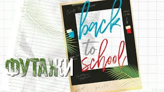 ФутажиBack to school