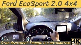 Ford EcoSport 2.0 4x4 AT - разгон 0 до 100 с автоматической трансмиссией