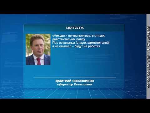 Губернатор Севастополя опроверг слухи об отставке и сообщил, что собирается в отпуск